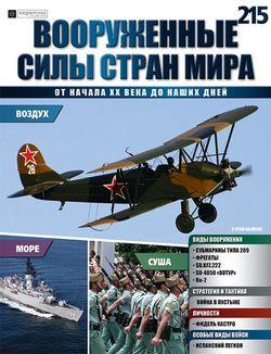 Читать онлайн журнал Вооруженные силы стран мира (№215 2017) или скачать журнал бесплатно