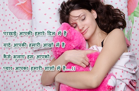 Parchayi Aapki रोमांटिक शायरी - Romantic Shayari
