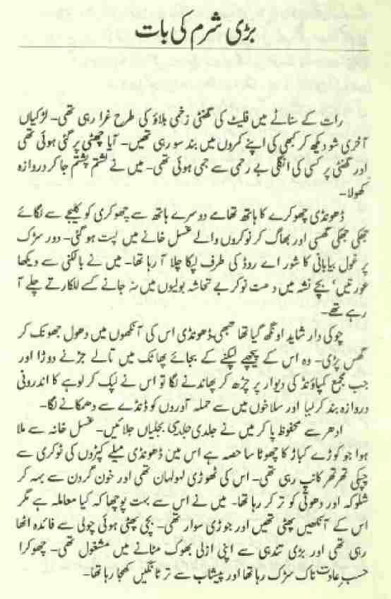 Ismat Chughtai Kay Afsanay Bari Sharam Ki Baat