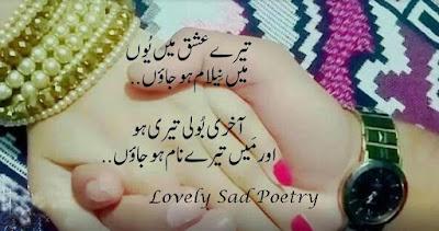 Romantic poetry, urdu poetry,