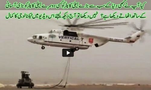 Russian Helicopter Mil Mi-26 Picks Up A Boeing CH-47 Chinook Helicopter