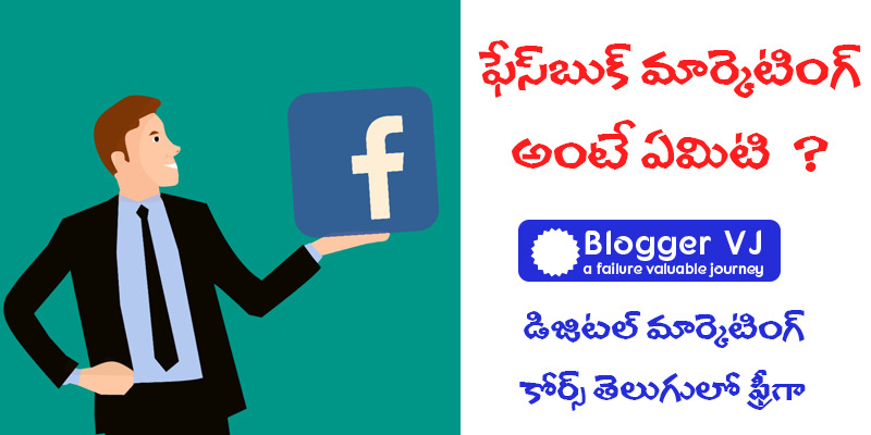 What is Facebook Marketing? explained in Telugu by Blogger VJ
