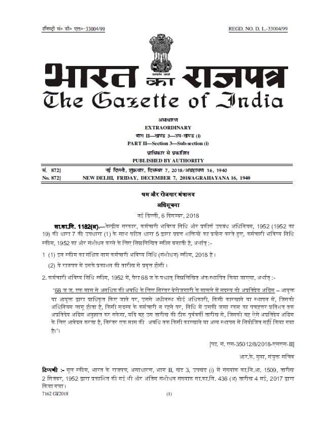 epf-non-refundable-advance-gazette-notification-hindi