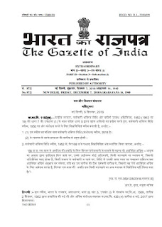epf-non-refundable-advance-gazette-notification-hindi