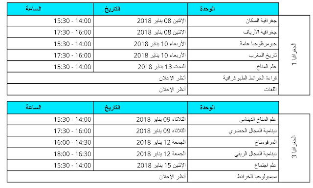 امتحانات الدورة الخريفية العادية 2017-2018