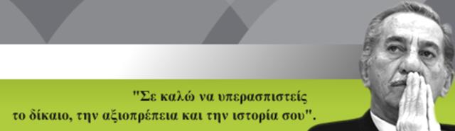 Σαν σήμερα 12 Δεκέμβρη του 2008 φεύγει από κοντά μας ένας μεγάλος Έλληνας. Ο Τάσσος Παπαδόπουλος.