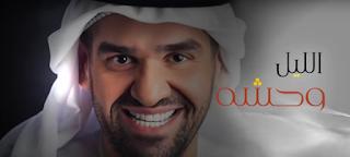 اغنية الليل وحشه حسين الجسمي