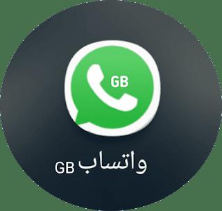 حل مشاكل برنامج واتس اب gb