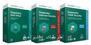 kaspersky internet security - تحميل كاسبرسكاى