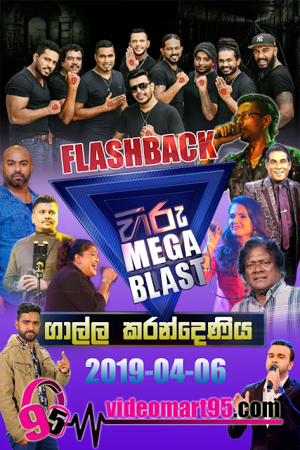 HIRU MEGA BLAST WITH FLASHBACK AT GALLE KARANDENIYA 2019