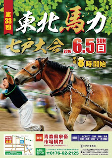 Tohoku Horse Power Competition in Shichinohe 2016 poster 第33回東北馬力七戸大会 ポスター Bariki Taikai
