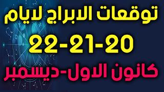 توقعات الابراج لايام 20-21-22 كانون الاول-ديسمبر 2018