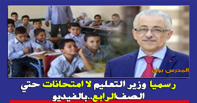 رسميا وزير التعليم لا امتحانات حتي الصف الرابع..بالفيديو