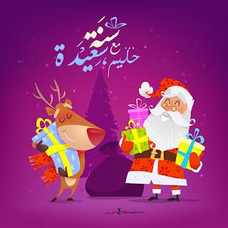 اكتب اسمك على بابا نويل 2020 سنة سعيدة مع حليم
