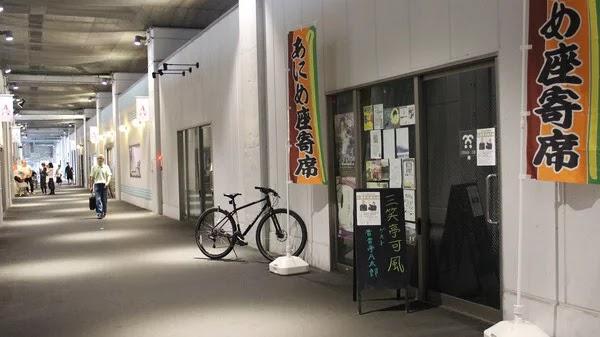 Asagaya Anime Street fecha as portas em fevereiro de 2019