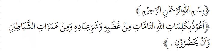 Doa Supaya Terjaga Dari Tidur Karena Terkejut