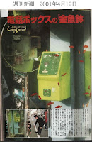 週刊新潮2001年4月19日号カラーグラビア「電話ボックスの「金魚鉢」」