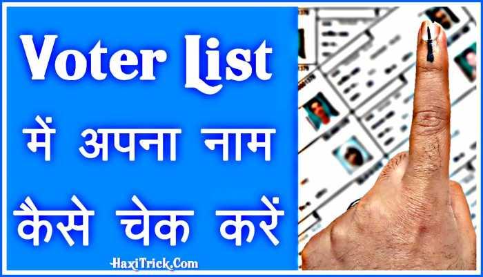 matdata suchi voter list me apna naam kaise check kare