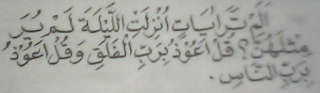pelet pengasihan surat Al Falaq An Naas