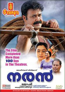 naran, naran film, naran malayalam full movie, mallurelease