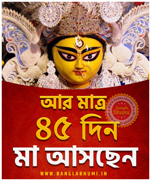 Maa Asche 45 Days Left, Maa Asche Bengali Wallpaper
