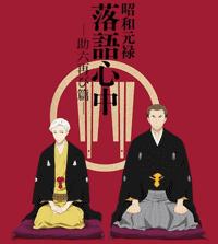 جميع حلقات الأنمي Shouwa Genroku Rakugo Shinjuu S2 مترجم تحميل و مشاهدة