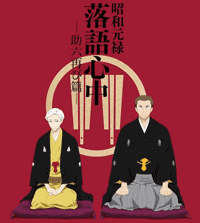 جميع حلقات الأنمي Shouwa Genroku Rakugo Shinjuu S2 مترجم