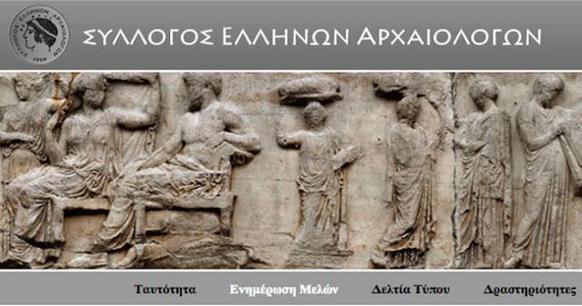 Σύλλογος Ελλήνων Αρχαιολόγων: Δεν θα επιτρέψουμε την παραχώρηση αρχαιολογικών χώρων και μνημείων στο υπερταμείο