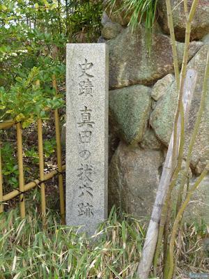 三光神社史蹟真田の抜穴跡