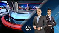 برنامج ساعة من مصر حلقة السبت 3-6-2017