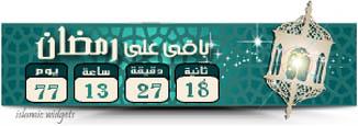 Ramadan countdown-clock