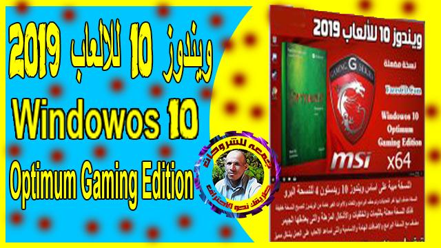 تحميل ويندوز 10 المخصص للألعاب 2019  Windows 10 Optimum Gaming Edition