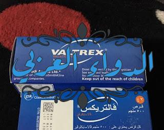 فالتريكس أقراص مضاد الفيروسات Valtrex tablets