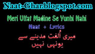 Meri Ulfat Madine Se Yunhi Nahi Lyrics