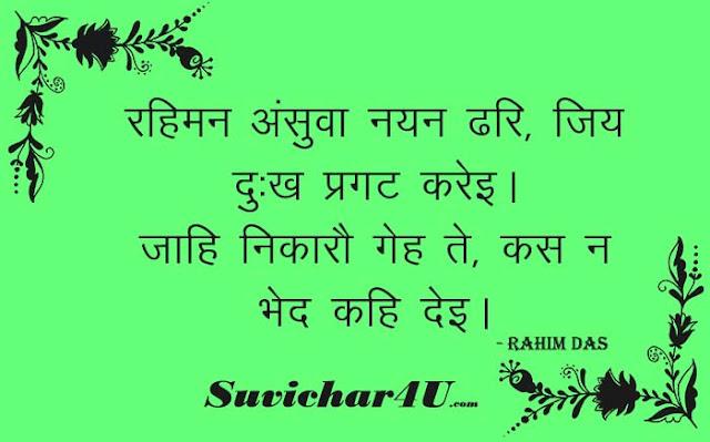Rahim Das suvichar