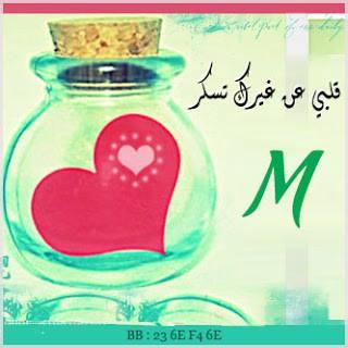 صور حرف ميم , صور مكتوب عليها حرف M , صور لحرف م
