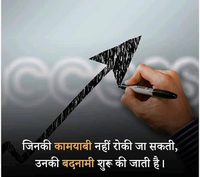 Hindi Shayari Collection |  jinakee kaamayaabee  rokee nahin ja sakatee,  unakee badanaamee  shuroo kee jaatee hai ....!!!