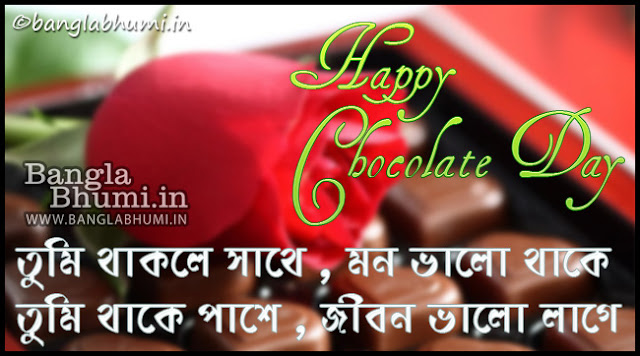 Happy Chocolate Day Bengali Love Wishing Wallpaper Free