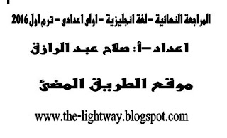 المراجعة النهائية فى اللغة الانجليزية للصف الاول الاعدادى prep 1 final revision