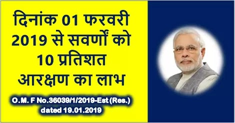 reservation-for-economically-weaker-sections-om-dated-19.1.2019