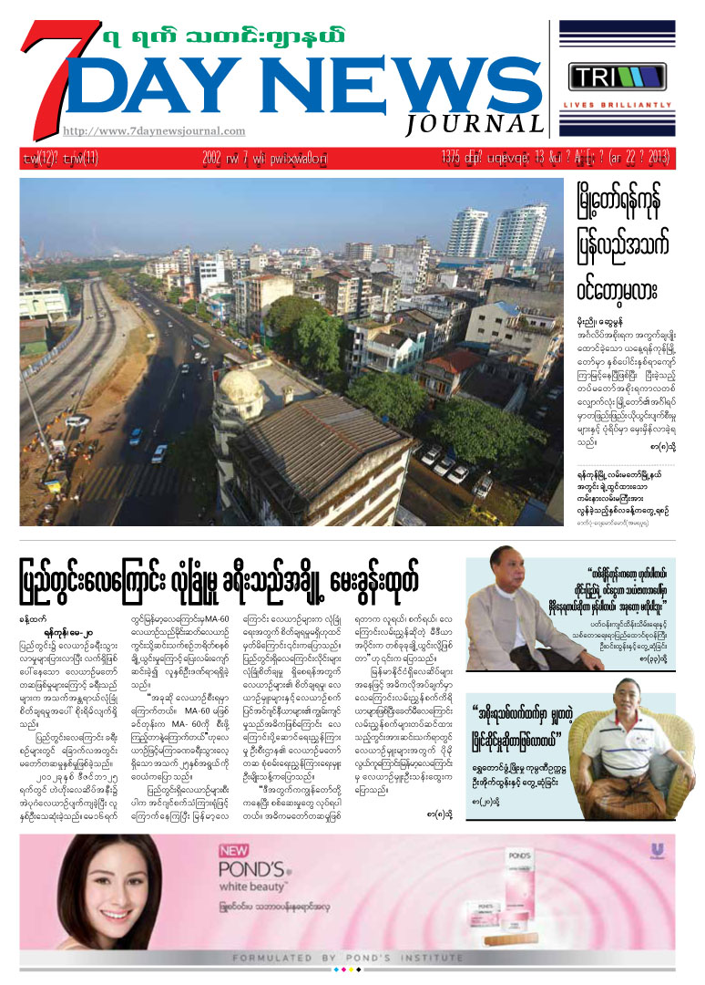 Myanmar Journals Free Download Home: Thithtoolwin Myanmar News Update