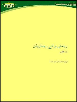E FBR Iris urdu