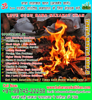 Get Your Love Back Specialist in India Punjab Ludhiana +91-99145-22258 +91-78892-79482 http://www.babanazakatkhan.com