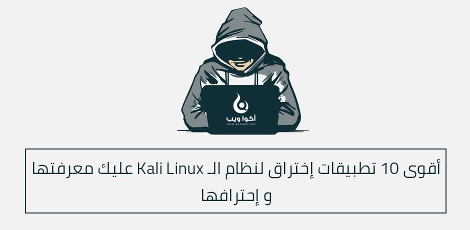 قائمة لأقوى 10 أدوات إختراق لنظام الـ Kali Linux
