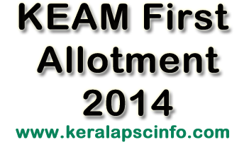 KEAM first allotment published today, KEAM first allotment 2014, www.cee.kerala.gov.in,