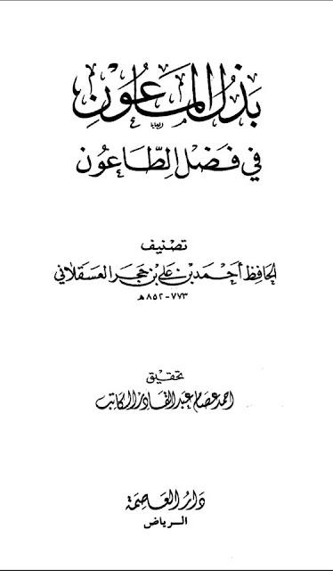kitab Badzlul Ma'un tentang penyakit Thaun