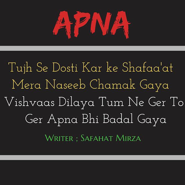 Apnapan Shayari in Hindi,  Apna Shayari