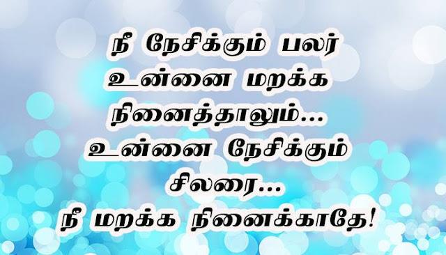 Best tamil quotes for life - Lovekavithai.com