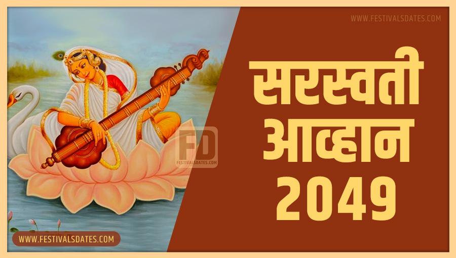 2049 सरस्वती आव्हान पूजा तारीख व समय भारतीय समय अनुसार