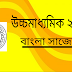 West Bengal Higher Secondary 2018 Bengali Suggestion Download | WBCHSE Suggestion with Sure Common